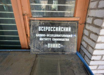 Быково, ВНИИС