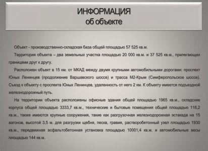 ул. Шамотная дом 8