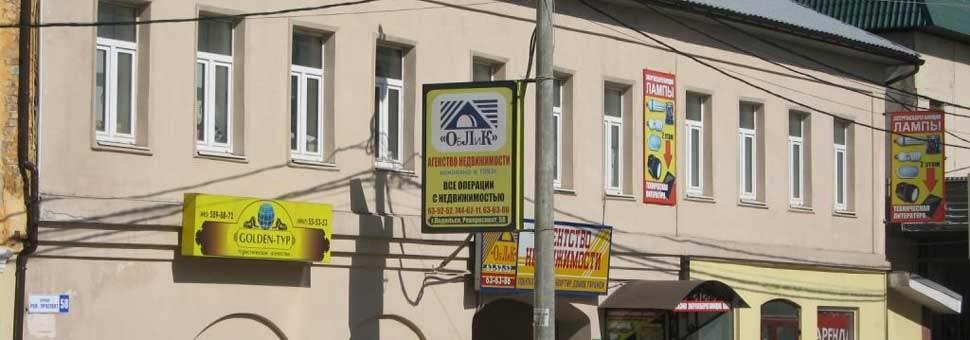 Агентство недвижимости ОбЛиКПодольск, Ревпроспект дом 58, тел +74957446211